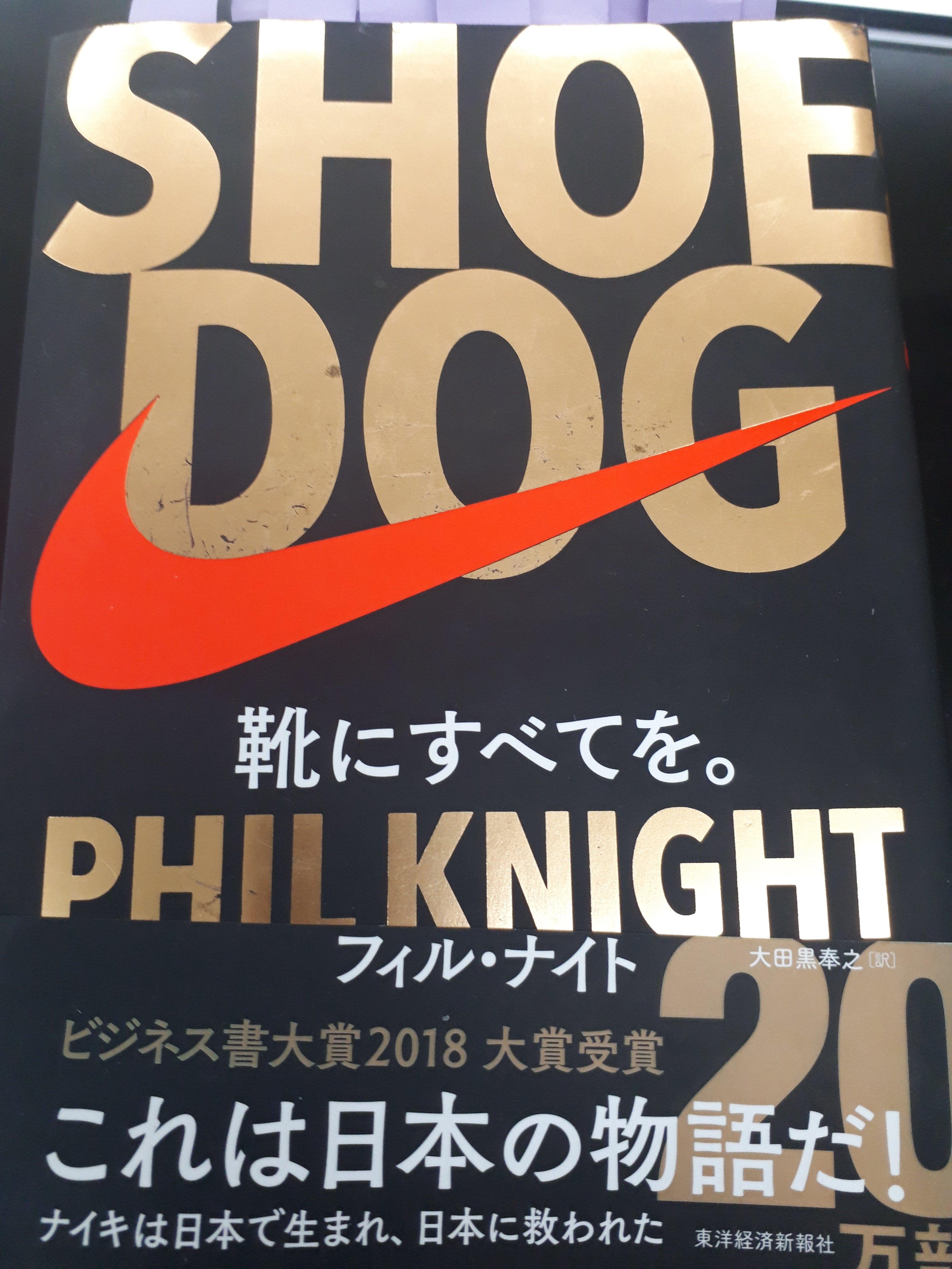 SHOE DOG  シュードッグ