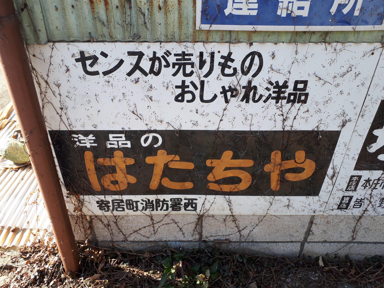 いま、埼玉がアツい!!