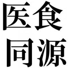 医食同源(^-^)