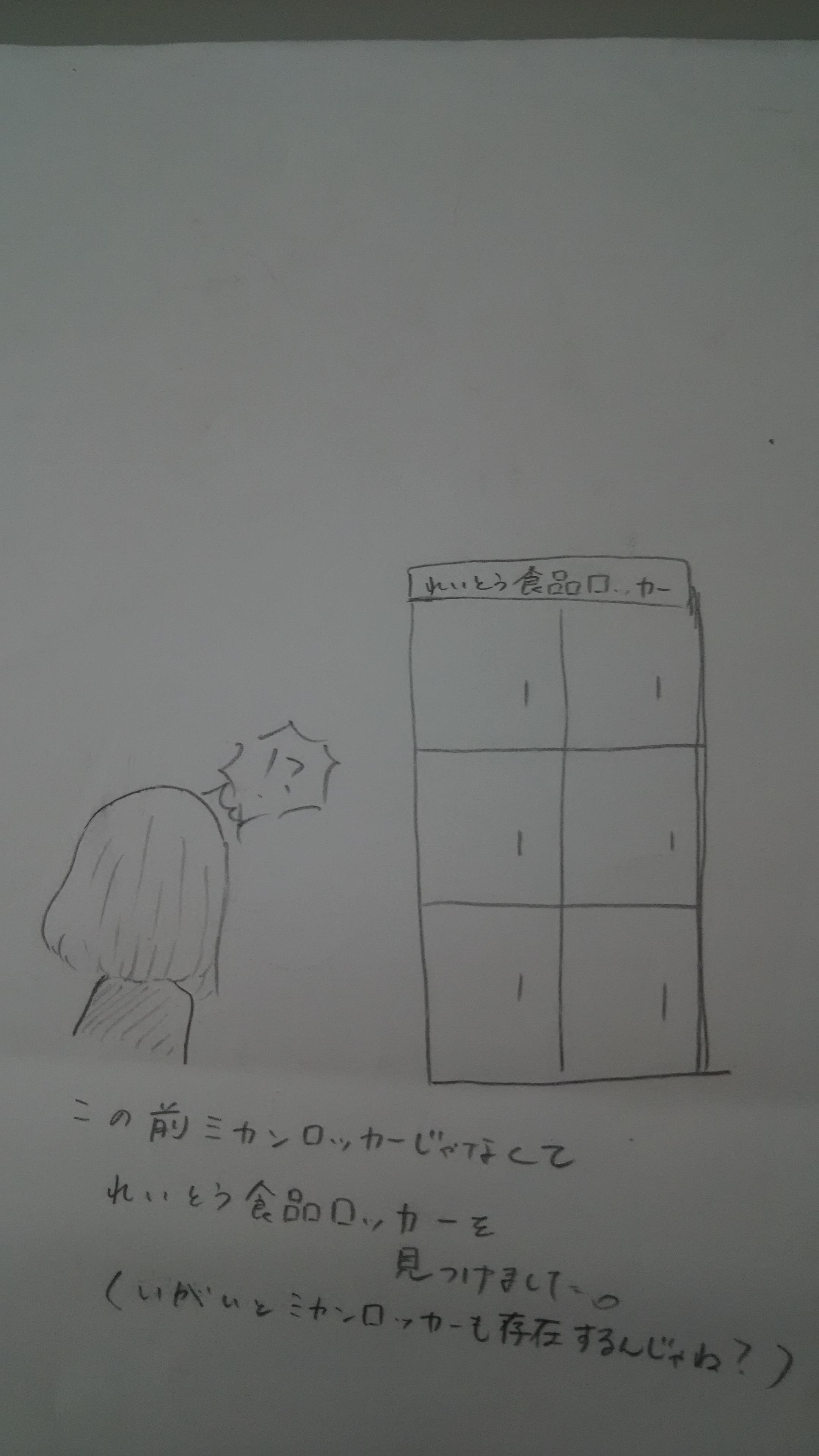 【衝撃】ニューキャラ登場!?