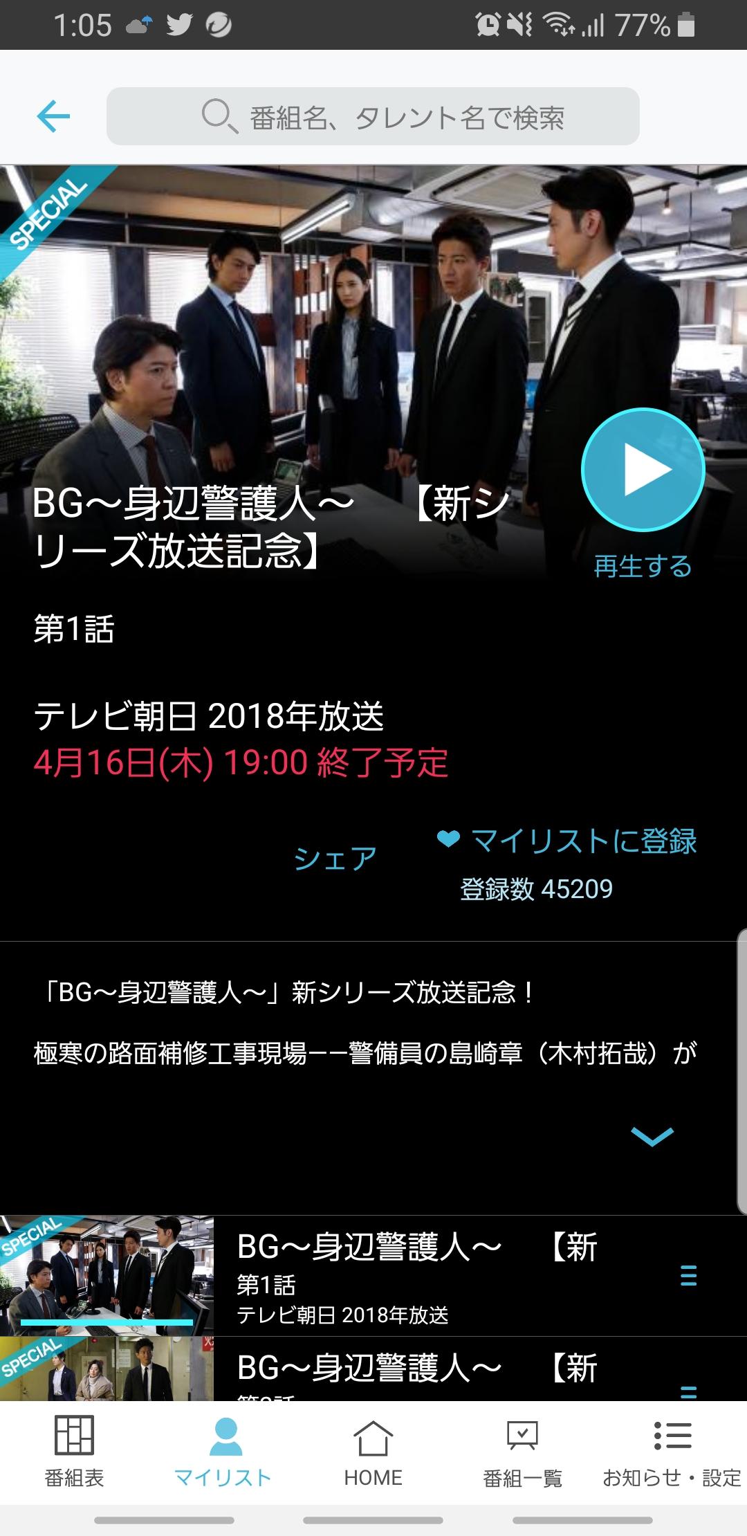 木村拓哉主演『BG』を見ました🎵