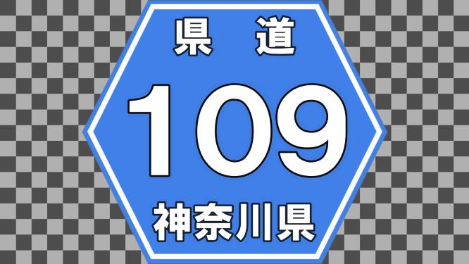 【検定路線】神奈川県道109号・青砥上星川線