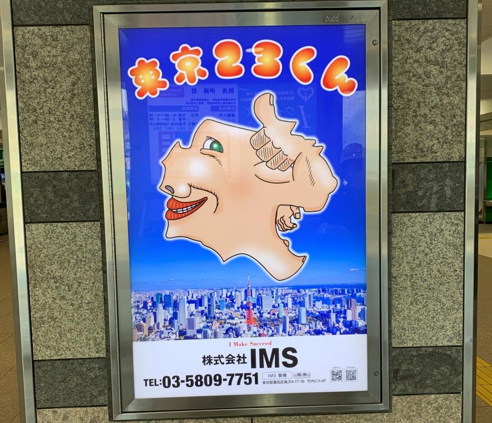 【話題のキモキャラ】東京23くんの創造者は、、、